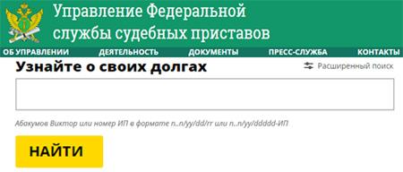 Проверка долгов в Хабаровске
